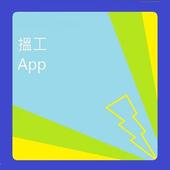 Parttime 搵工 icon