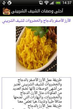 أحلى وصفات الشيف الشربيني apk screenshot
