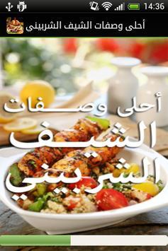 أحلى وصفات الشيف الشربيني poster