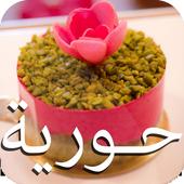 وصفات و طبخات حورية المطبخ icon