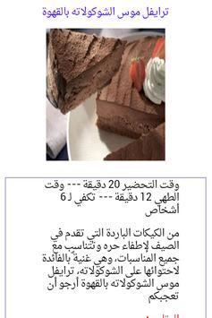 وصفات و طبخات حورية المطبخ apk screenshot
