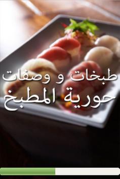وصفات و طبخات حورية المطبخ poster