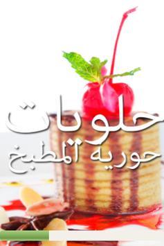 حلويات حورية المطبخ poster