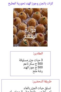 حلويات حورية المطبخ apk screenshot