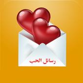 رسائل الحب رأس السنة icon