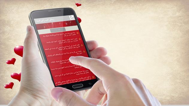 رسائل الحب رأس السنة apk screenshot