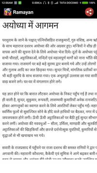 Ramayan apk screenshot