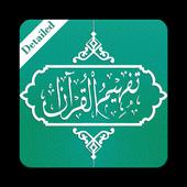 Tafheem ul Quran Full Audio icon