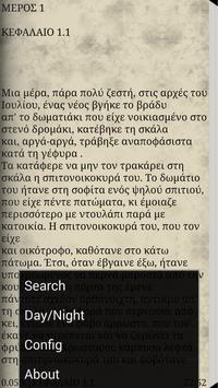 Έγκλημα και Τιμωρία-GR-Lite apk screenshot