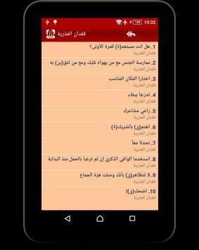الثقافة الجنسية - أسرار ونصائح apk screenshot