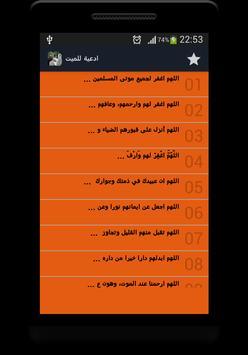 ادعية لتخفيف العذاب عن الميت apk screenshot