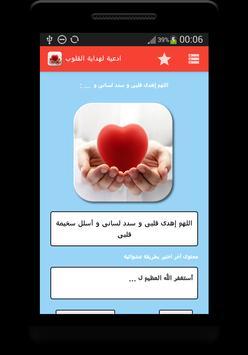 ادعية لهداية القلوب apk screenshot
