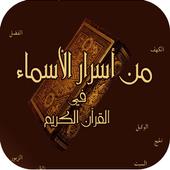 اسرار الاسماء في القران الكريم icon