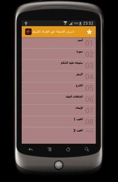 اسرار الاسماء في القران الكريم poster