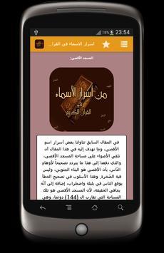 اسرار الاسماء في القران الكريم apk screenshot