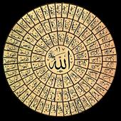 اسرار اسماء الله الحسنى icon