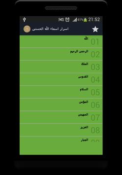 اسرار اسماء الله الحسنى poster