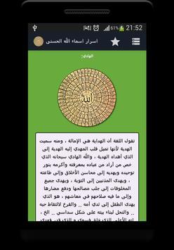اسرار اسماء الله الحسنى apk screenshot