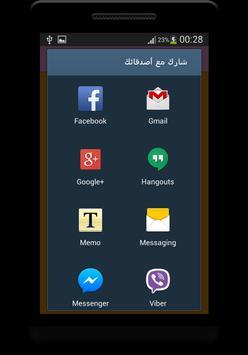 كيف تتبع الرسول ( ص) apk screenshot