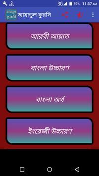 আয়াতুল কুরসি - কুরসী poster