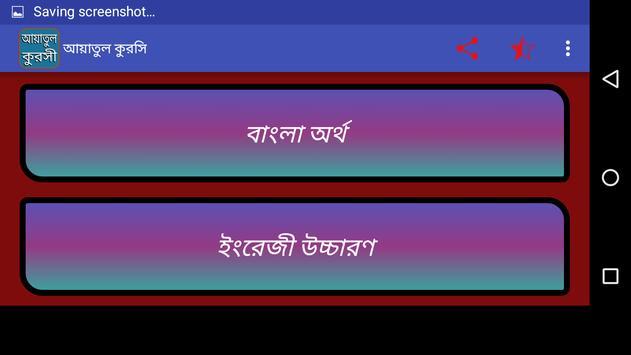 আয়াতুল কুরসি - কুরসী apk screenshot