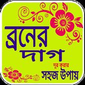 ব্রনের দাগ দূর করুন icon