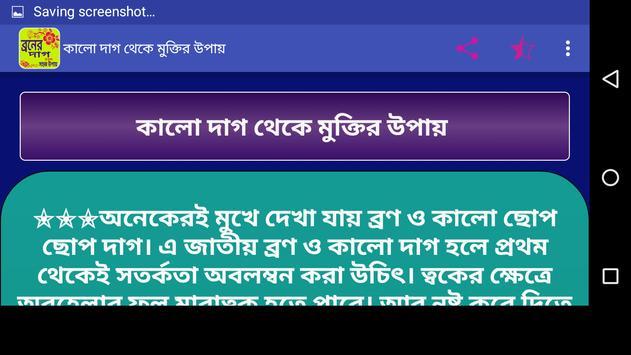 ব্রনের দাগ দূর করুন apk screenshot