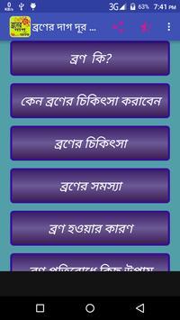 ব্রনের দাগ দূর করুন poster