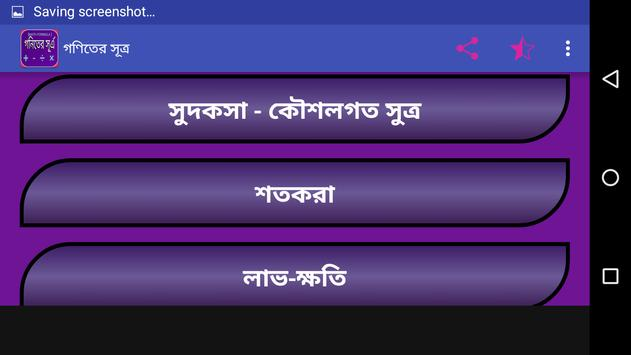 গণিতের সূত্র apk screenshot