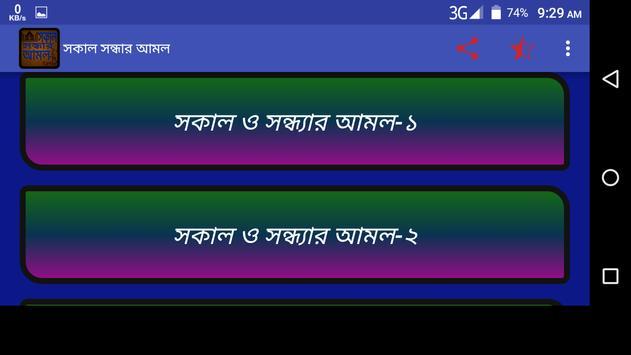 সকাল সন্ধ্যার আমলের দোয়া apk screenshot