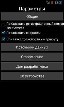 Yekaterinburg Public Transport apk screenshot