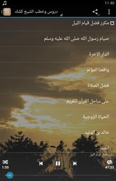 دروس وخطب الشيخ كشك apk screenshot