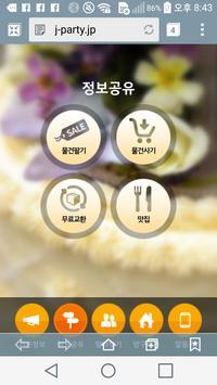 Japan Life Information apk screenshot