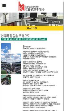 국토공인중개사 poster