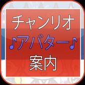 チャンリオアバター案内 Chanrio Guide icon