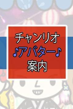 チャンリオアバター案内 Chanrio Guide poster