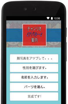 チャンリオアバター案内 Chanrio Guide apk screenshot