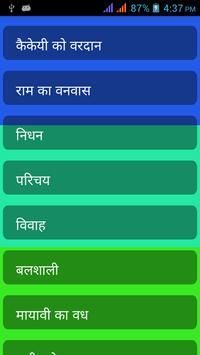 Ramayana Mahabharata Stories apk screenshot