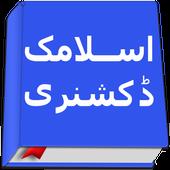 Islamic Dictionary- 10000+ icon