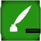 Gujarati Kavita Sangrah icon
