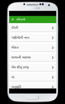 Gujarati Kavita Sangrah poster