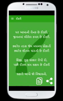 Gujarati Kavita Sangrah apk screenshot