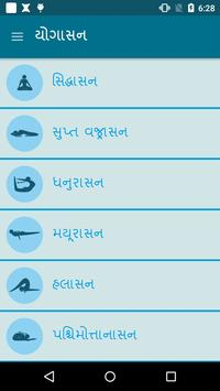 Yoga In Gujarati apk screenshot