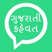 Gujarati Kahevat Status icon