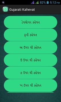 Gujarati Kahevat Status poster