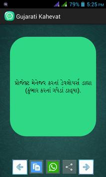 Gujarati Kahevat Status apk screenshot