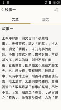 夢溪筆談 apk screenshot