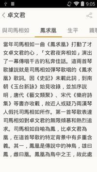 古詩詞名句賞析 apk screenshot