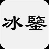 冰鑒 icon
