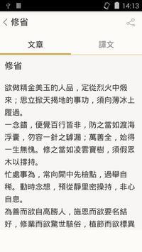菜根譚 apk screenshot